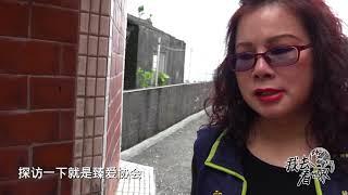 06季12集:雪山隧道和小渔村阿伯【第六季:我们的台湾】