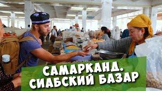 САМАРКАНД. Сиабский базар! Торг по-восточному!
