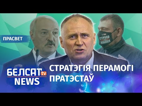Cтаткевич: Лукашенко прозевал Тихановского