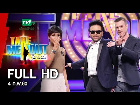 นิคกี้ & ทอมมี่ - Take Me Out Thailand ep.3 S11 (4 ก.พ. 60) FULL HD
