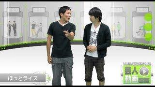 オリジナルゲームを提案する若手芸人「ほっとライス」を紹介! 2012年デ...