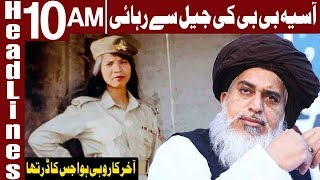 Asia Bibi Freed From Jail | Headlines 10 AM | 8 November 2018 | Express News