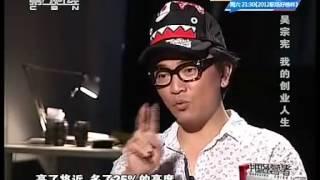 第一财经频道《中国经营者》专访娱乐天王--吴宗宪之我的创业人生.flv thumbnail
