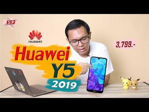 รีวิว HUAWEI Y5 2019 รุ่นเล็กสุดครบเครื่อง จอใหญ่ ตัวหนังสือใหญ่ พร้อมความจุ 32 GB | ราคา 3,799 บาท - วันที่ 18 Jun 2019