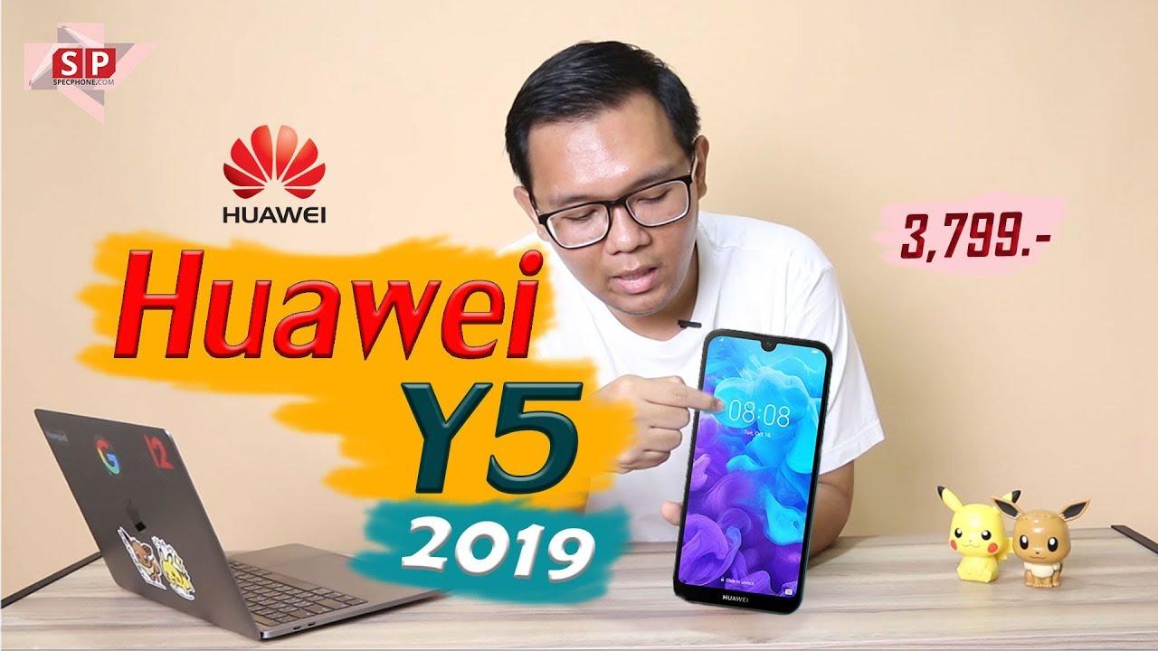 รีวิว HUAWEI Y5 2019 รุ่นเล็กสุดครบเครื่อง จอใหญ่ ตัวหนังสือใหญ่ พร้อมความจุ 32 GB | ราคา 3,799 บาท