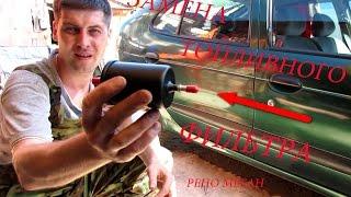 видео Воздушный фильтр на Renault Megane 1, 2, 3 - 1.4, 1.5, 1.6, 1.8, 1.9, 2.0 л. – Магазин DOK | Цена, продажа, купить  |  Киев, Харьков, Запорожье, Одесса, Днепр, Львов