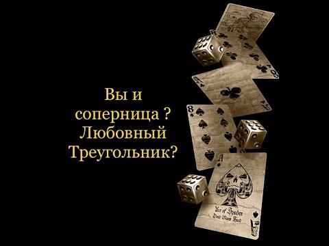 #Вы и соперница? Любовный треугольник? (таро онлайн расклад)