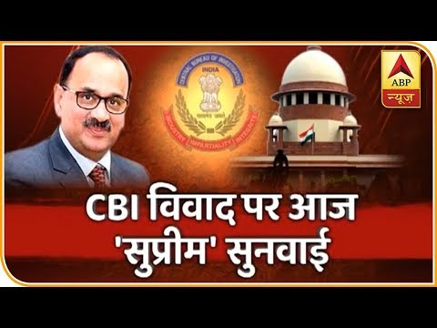 CBI Feud: Alok Verma's Plea In Supreme Court Today | ABP News