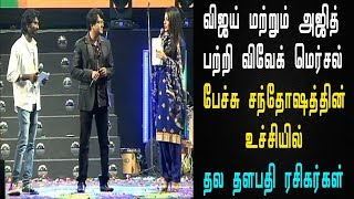 vivek speech about vijay and ajith