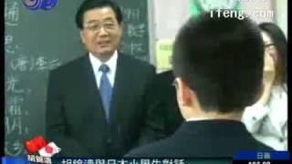 胡锦涛在日讲话遭官方媒体删改