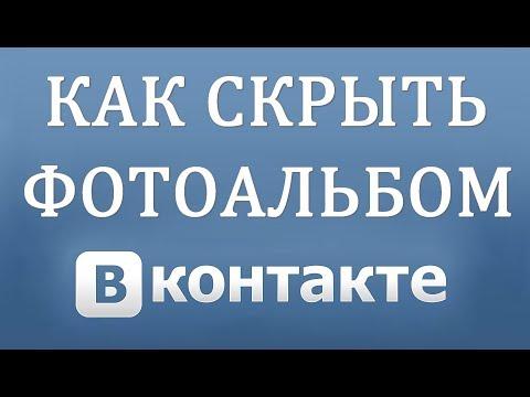 Как скрыть или закрыть альбом фото в ВК (Вконтакте)