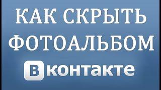 Как скрыть или закрыть альбом фото в ВК (Вконтакте)(Как быстро закрыть фотоальбом вконтакте., 2016-09-15T13:52:24.000Z)