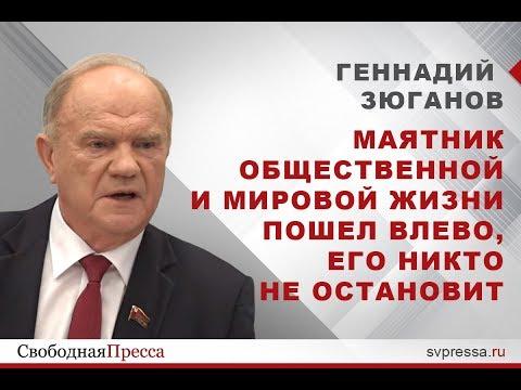 Геннадий Зюганов: Маятник