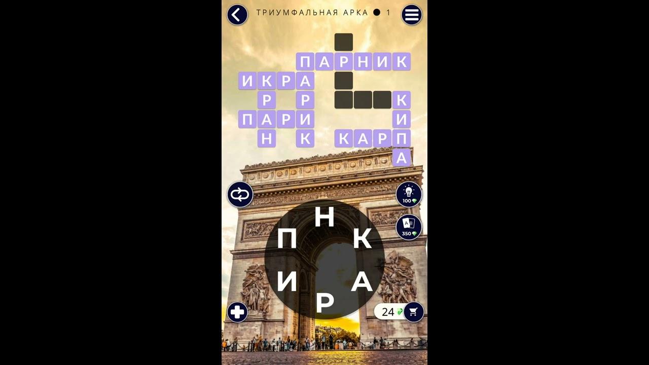 игра wow слова ответы казино