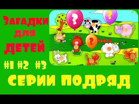 Сборник Загадки для детей про животных с ответами Пазл и Стихи для малышей 1,2,3 серии подряд