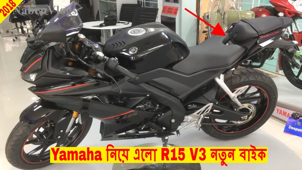 New Yamaha R15 V3 Price In Bd 2018 🏍️ Most Powerful Bike In Bangladesh 🔥  NabenVlogs