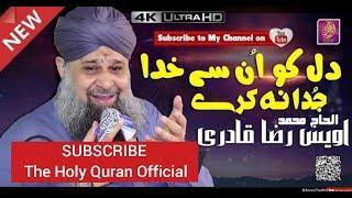 #DAILY_BAYANAT Super Hit || Dil Ko Unse Khuda Juda Na Karay || Owais Raza Qadri 2019