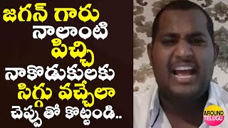 వైసీపీ సోషల్ మీడియా లో ఎంత పెద్ద గొడవ జరుగుతుందో చూడండి..YS Jagan Fan Emotional Video..Social Media