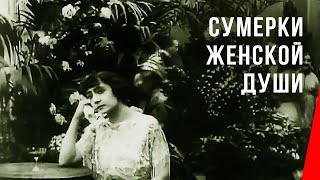 Сумерки женской души / Twilight of a Woman's Soul (1913) фильм смотреть онлайн