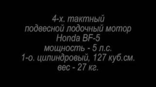 Аспалы қайық моторы Honda BF-5