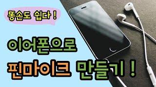 유튜브 장비 추천! 이어폰으로 핀마이크 만들기!
