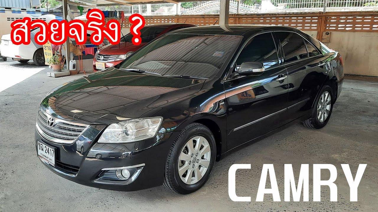 [ * รถขายออกไปเเล้ว * ] โตโยต้าคัมรี่ สีดำสวย ในราคาเบาๆ รีบดูด่วนๆ !! l Toyota Camry 2.0 G A/T 2007