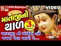 Jamva Vehla Avo Re | Ambaji Maa No Thal |Gujarati Devotional Songs 2017