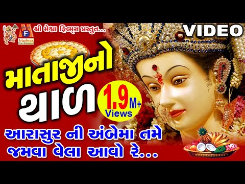 Jamva Vehla Avo Re || Ambaji Maa No Thal || Gujarati Devotional Songs