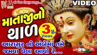 Jamva Vehla Avo Re || Ambaji Maa No Thal || Gujarati Devotional Songs