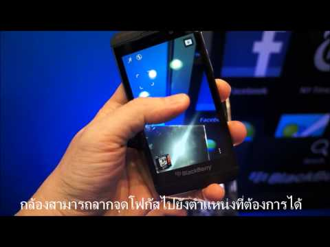 Blackberry Z10 first hands on at TME 2013 ซับไทย (Thai Sub)