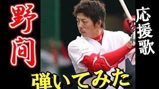 リクエストありがとうございます!広島東洋カープの野間選手の応援歌を...