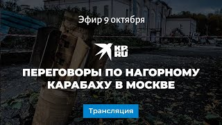 Переговоры по Нагорному Карабаху в Москве