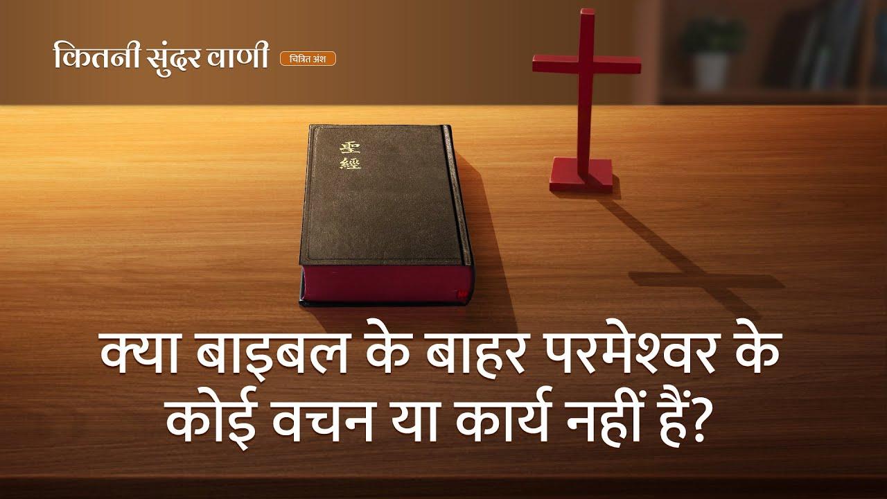 Hindi Christian Video Clip 3 - क्या बाइबल के बाहर परमेश्वर के कोई वचन या कार्य नहीं हैं?