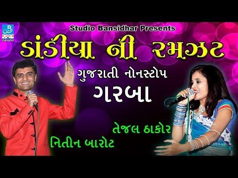 Tejal Thakor Nonstop 2017 - Gujarati Dj Garba Live - Dandiya 2017 - Nitin Barot