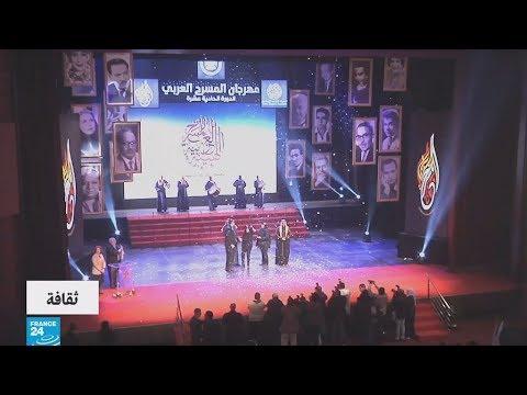مصر: اختتام الدورة الحادية عشرة لمهرجان المسرح العربي  - 15:55-2019 / 1 / 21