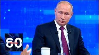Владимир Путин рассказал, чего не хватает украинской власти. 60 минут от 20.06.19