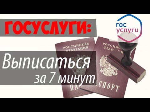 Снятие с регистрационного учета по месту жительства через ГОСУЛУГИ 2020