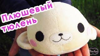 Детеныш тюленя из плюша. Как сшить мягкую игрушку своими руками.(Невероятно нежное создание - детеныш тюленя. В жизни они прекрасны, а мы с вами сделаем из плюша ничуть не..., 2016-06-08T13:28:50.000Z)