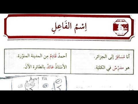 3- İsmi Fail ve İsmi Meful I Arapça Dilbilgisi Dersleri I Kavaidül Müşeccia