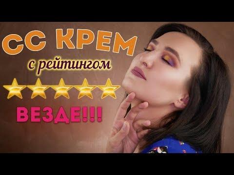 ТЕСТИРУЮ СС КРЕМ С РЕЙТИНГОМ 5 ЗВЕЗД НА ВСЕХ САЙТАХ 🙀