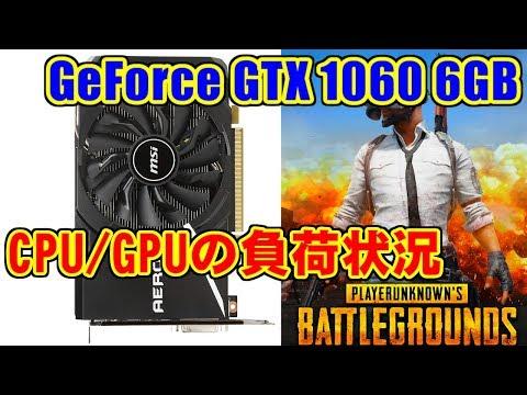 [PUBG] CPU/GPUの負荷状況(設定:中,FPS:60制限) [GeForce GTX 1060]