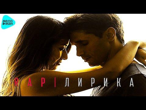 Песни о любви клипы 2016 года русские новинки хиты 2017 лучшие для души новые популярные про любовь