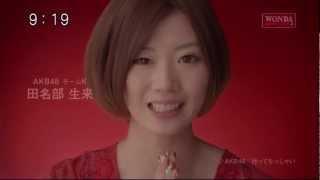 AKB48 田名部生来 ワンダ モーニングショット CM 「メッセージ篇」