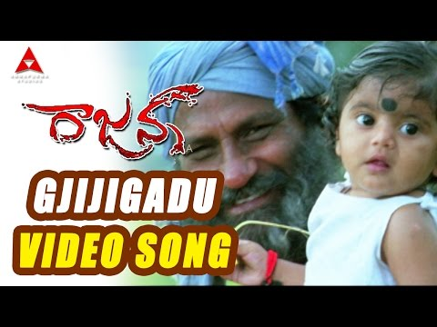 Gjijigadu Video Song || Rajanna Movie || Nagarjuna, Sneha