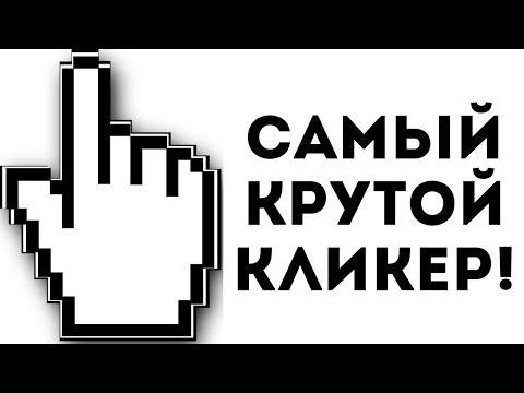 САМЫЙ КРУТОЙ КЛИКЕР!