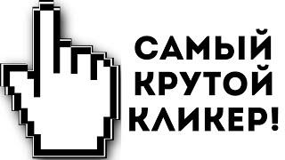 САМЫЙ КРУТОЙ КЛИКЕР