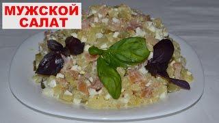 Салат с рыбой и солеными огурцами. Как приготовить очень вкусный мужской салат
