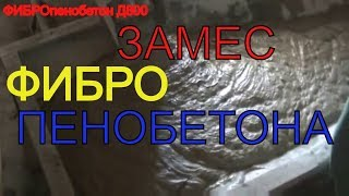 Замес пенобетона с фиброй( подробно) на смесителе ФПБ 100 от САРМАТ- ТОРНАДО,(В этом видео я подробно показываю процесс замешивания ФиброПЕНОБЕТОНА плотностью 800 кг на куб. с армировани..., 2014-07-25T22:00:28.000Z)
