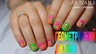 як зробити геометричний малюнок на нігтях