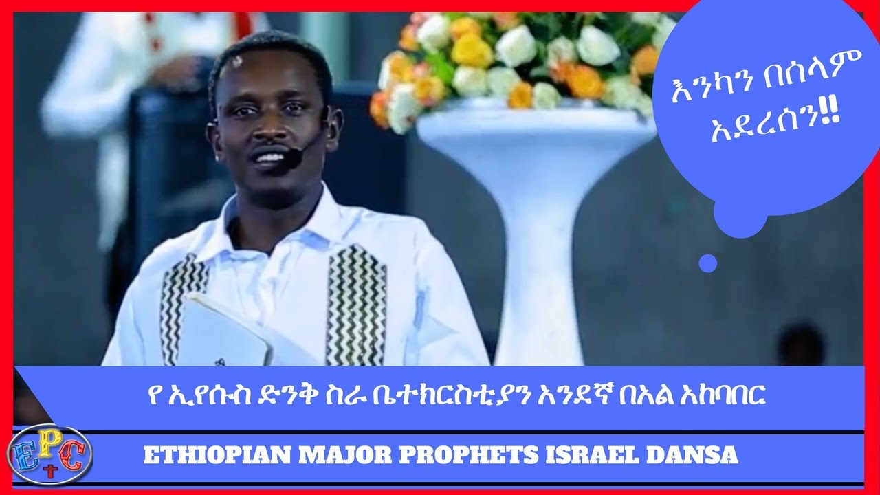 prophets in israel